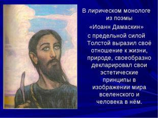 В лирическом монологе из поэмы «Иоанн Дамаскин» с предельной силой Толстой вы
