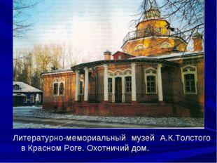Литературно-мемориальный музей А.К.Толстого в Красном Роге. Охотничий дом.