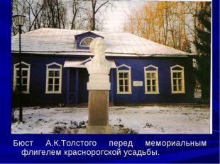 Бюст А.К.Толстого перед мемориальным флигелем краснорогской усадьбы.