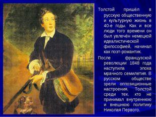 Толстой пришёл в русскую общественную и культурную жизнь в 40-е годы. Как и в