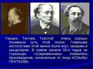 Герцен, Тютчев, Толстой очень хорошо понимали суть этой эпохи. Главными инсти