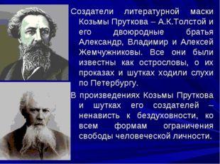 Создатели литературной маски Козьмы Пруткова – А.К.Толстой и его двоюродные б