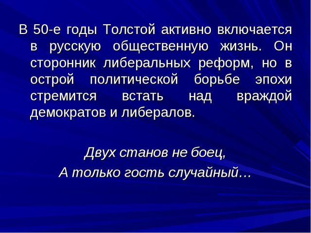 В 50-е годы Толстой активно включается в русскую общественную жизнь. Он сторо...
