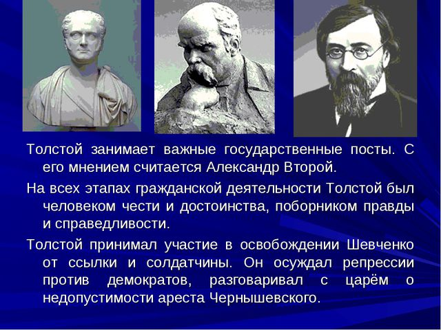 Толстой занимает важные государственные посты. С его мнением считается Алекса...