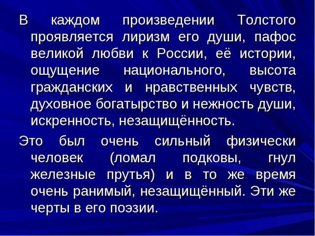 В каждом произведении Толстого проявляется лиризм его души, пафос великой люб...