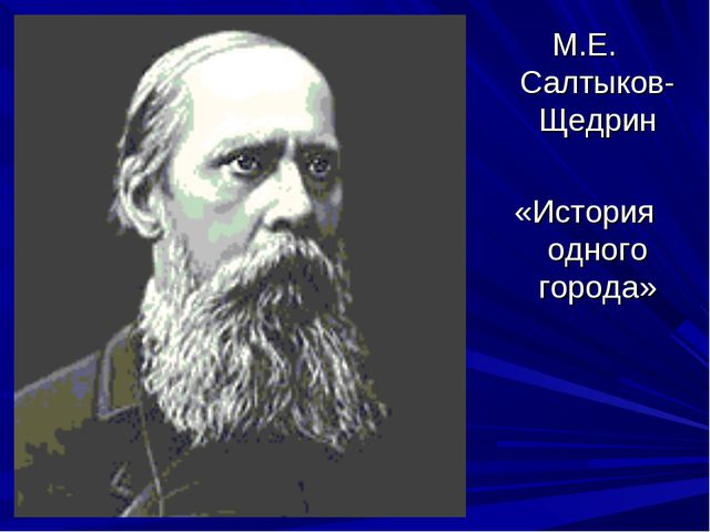 М.Е. Салтыков-Щедрин «История одного города»