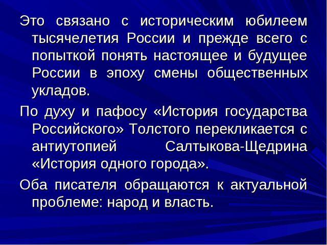 Это связано с историческим юбилеем тысячелетия России и прежде всего с попытк...