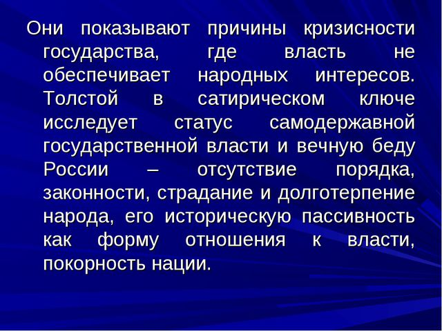 Они показывают причины кризисности государства, где власть не обеспечивает на...