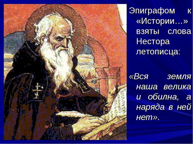 Эпиграфом к «Истории…» взяты слова Нестора летописца: «Вся земля наша велика...