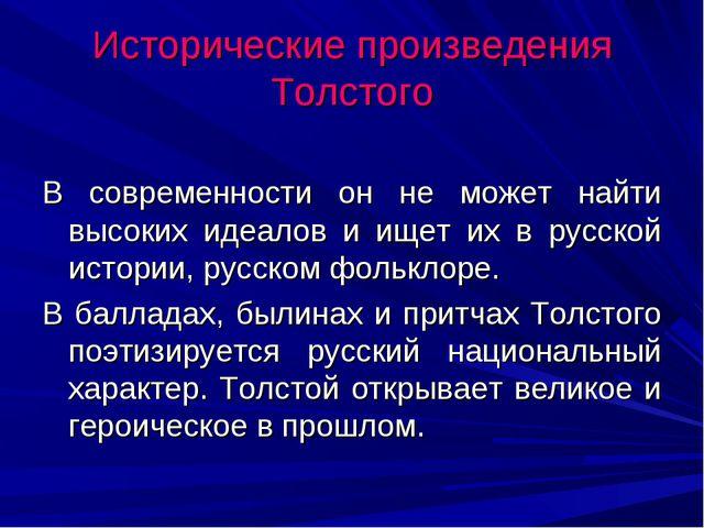 Исторические произведения Толстого В современности он не может найти высоких...