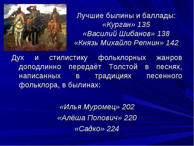 Лучшие былины и баллады: «Курган» 135 «Василий Шибанов» 138 «Князь Михайло Ре...
