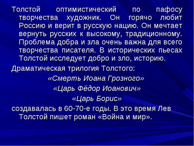 Толстой оптимистический по пафосу творчества художник. Он горячо любит Россию...