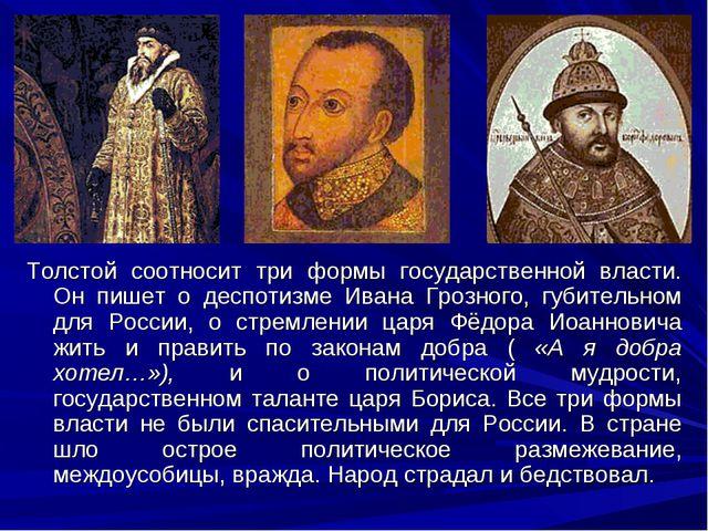 Толстой соотносит три формы государственной власти. Он пишет о деспотизме Ива...