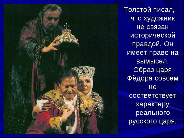 Толстой писал, что художник не связан исторической правдой. Он имеет право на...