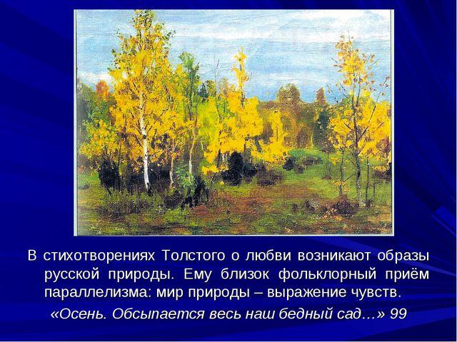 В стихотворениях Толстого о любви возникают образы русской природы. Ему близо...