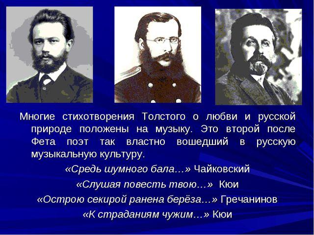 Многие стихотворения Толстого о любви и русской природе положены на музыку. Э...