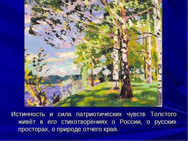 Истинность и сила патриотических чувств Толстого живёт в его стихотворениях о...