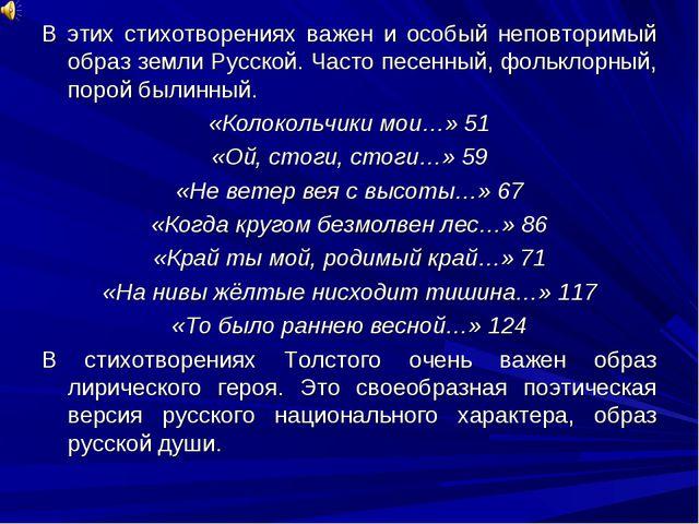 В этих стихотворениях важен и особый неповторимый образ земли Русской. Часто...