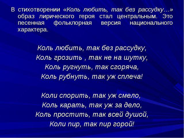 В стихотворении «Коль любить, так без рассудку…» образ лирического героя стал...