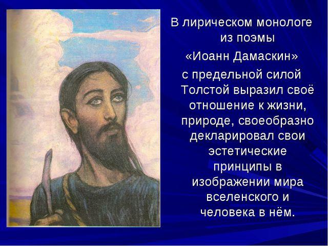 В лирическом монологе из поэмы «Иоанн Дамаскин» с предельной силой Толстой вы...