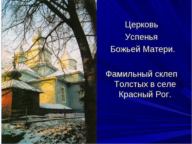 Церковь Успенья Божьей Матери. Фамильный склеп Толстых в селе Красный Рог.
