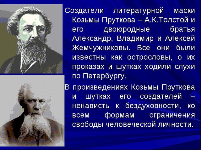 Создатели литературной маски Козьмы Пруткова – А.К.Толстой и его двоюродные б...