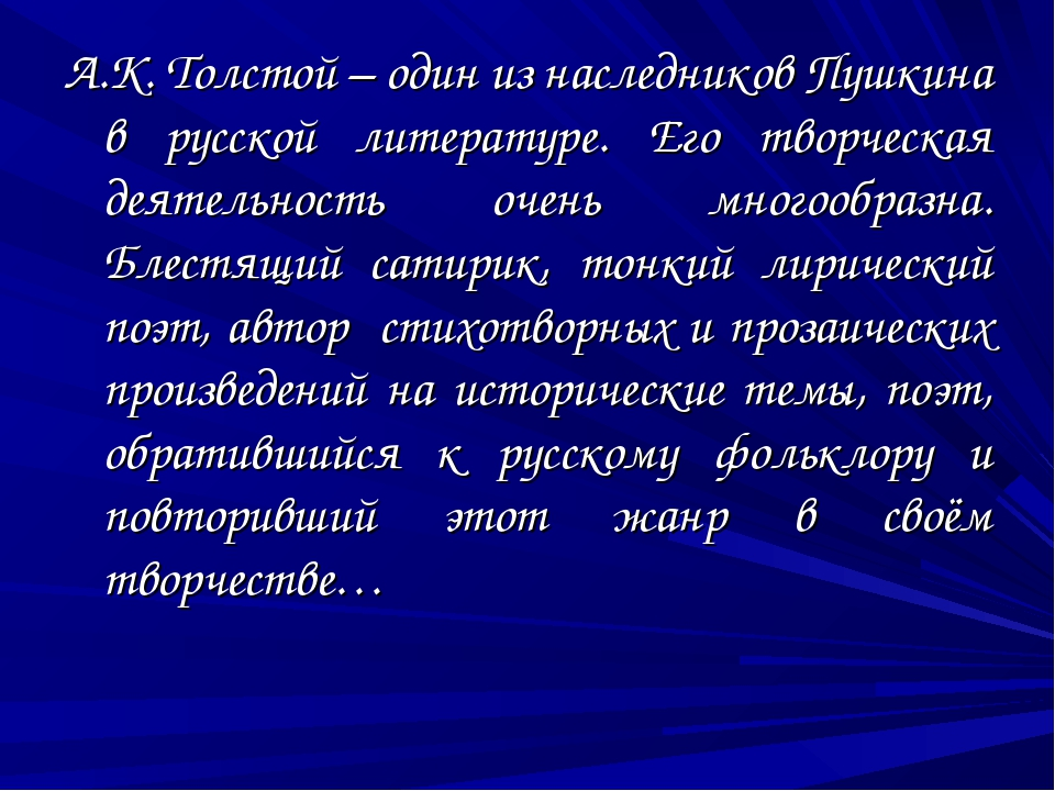 А.К. Толстой – один из наследников Пушкина в русской литературе. Его творческ...