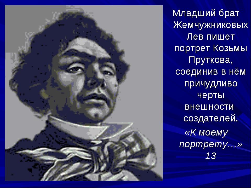Младший брат Жемчужниковых Лев пишет портрет Козьмы Пруткова, соединив в нём...