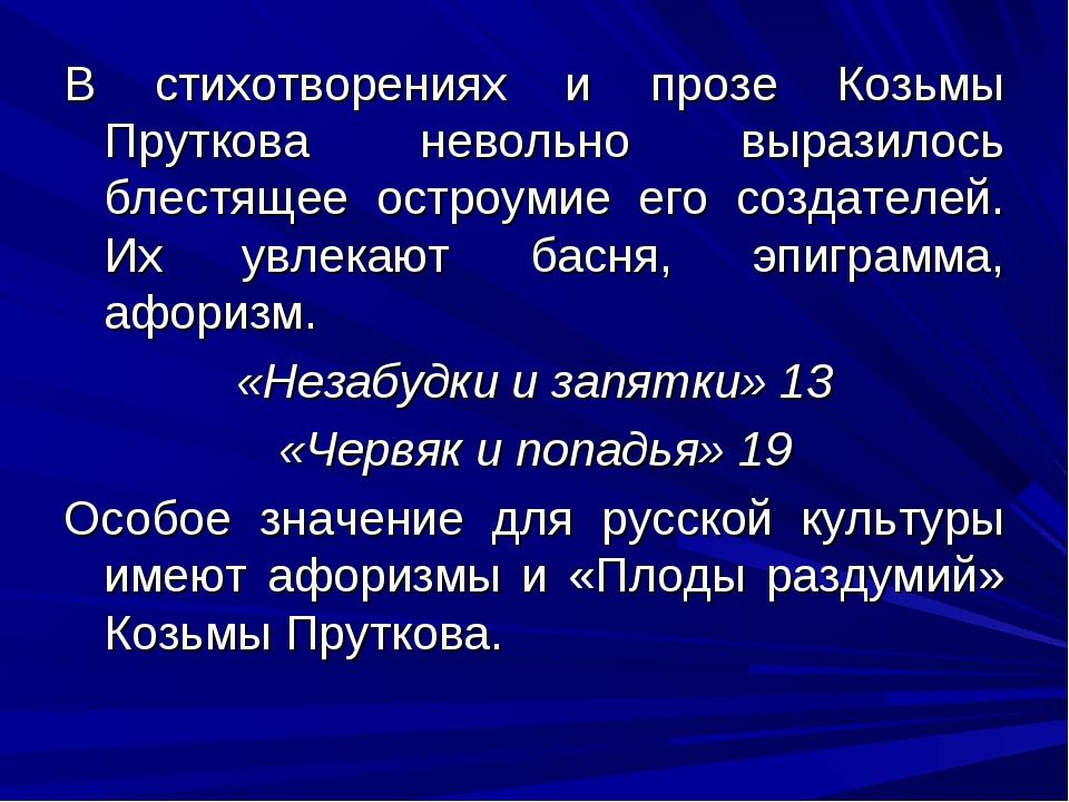 В стихотворениях и прозе Козьмы Пруткова невольно выразилось блестящее остроу...