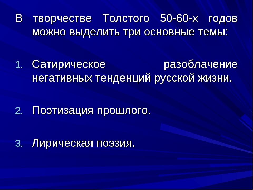 В творчестве Толстого 50-60-х годов можно выделить три основные темы: Сатирич...