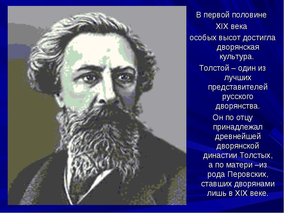 В первой половине ХIХ века особых высот достигла дворянская культура. Толстой...