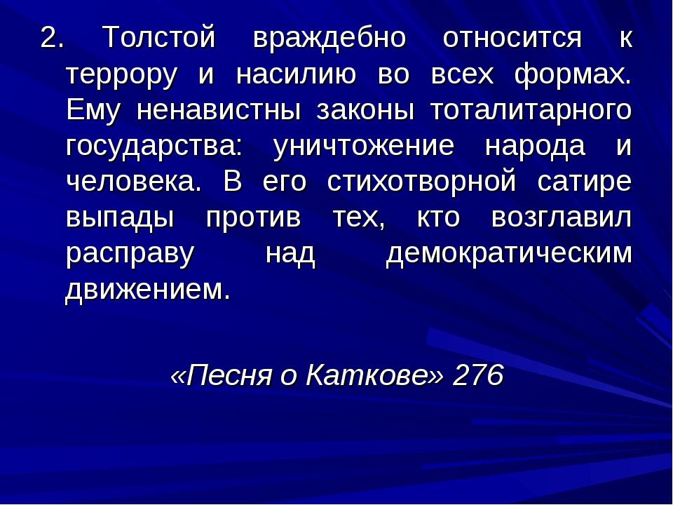 2. Толстой враждебно относится к террору и насилию во всех формах. Ему ненави...