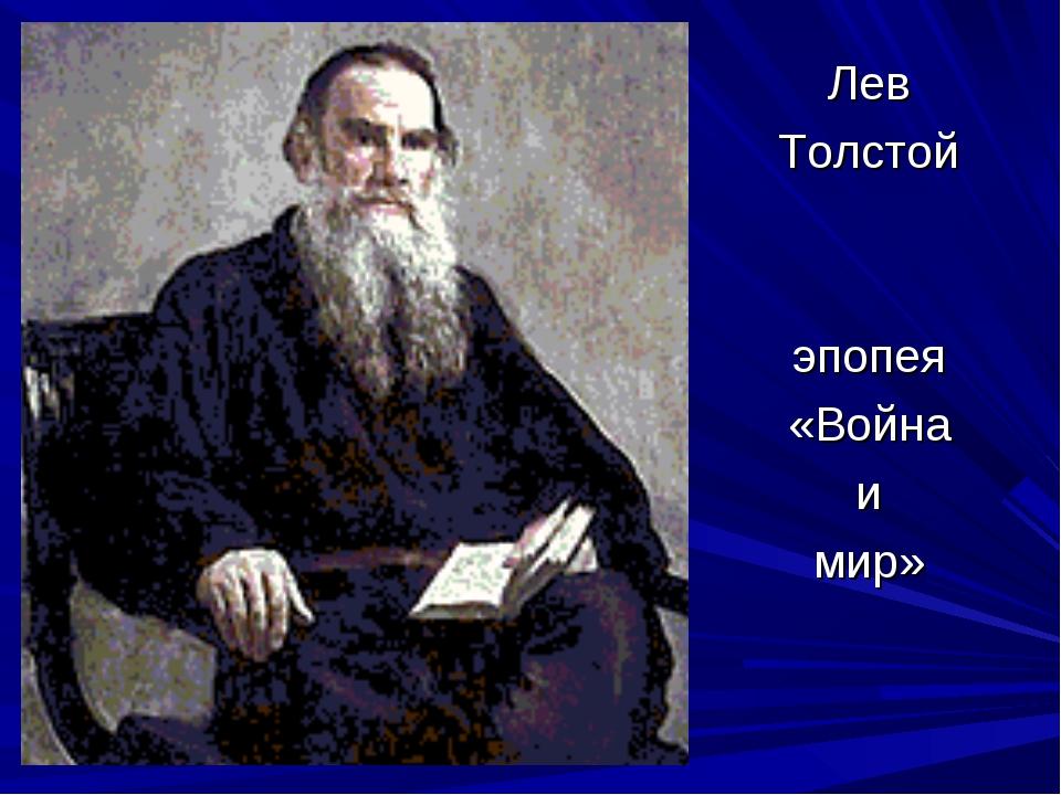 Лев Толстой эпопея «Война и мир»
