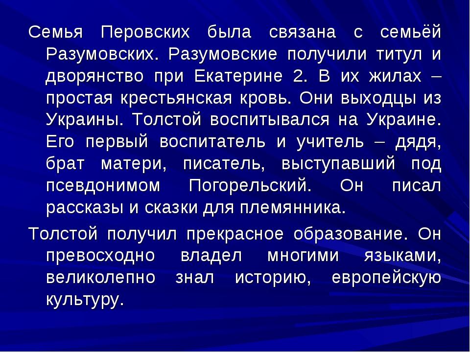 Семья Перовских была связана с семьёй Разумовских. Разумовские получили титул...
