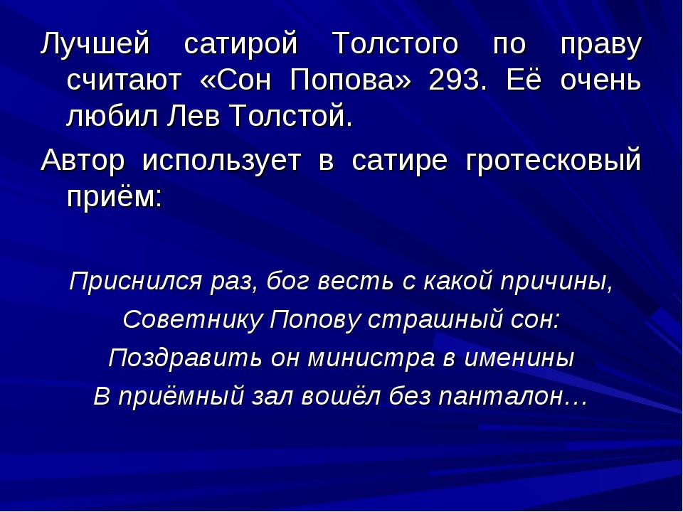Лучшей сатирой Толстого по праву считают «Сон Попова» 293. Её очень любил Лев...
