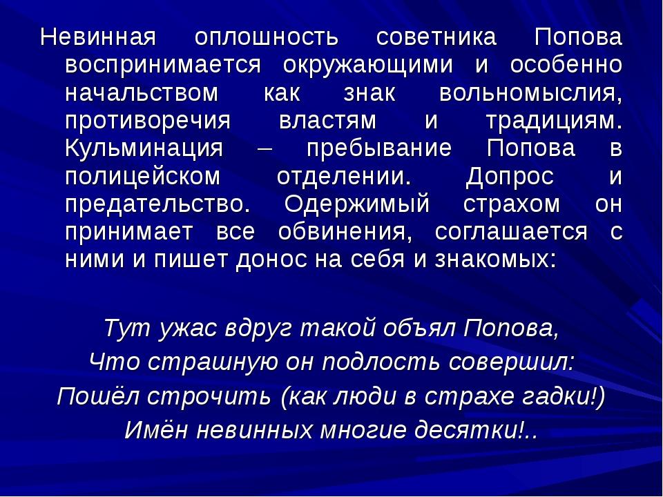Невинная оплошность советника Попова воспринимается окружающими и особенно на...