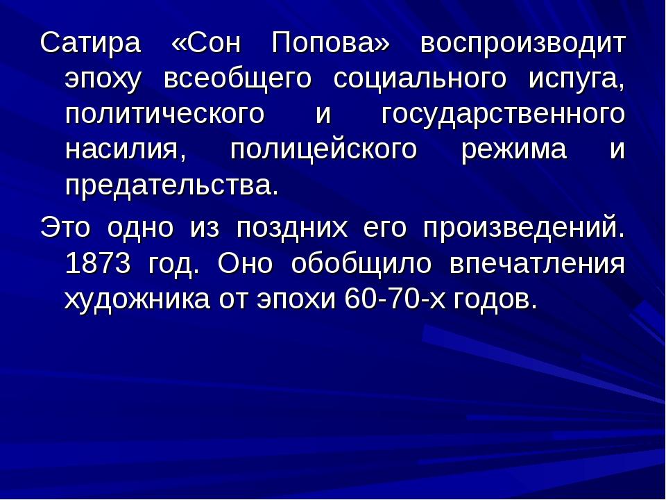 Сатира «Сон Попова» воспроизводит эпоху всеобщего социального испуга, политич...