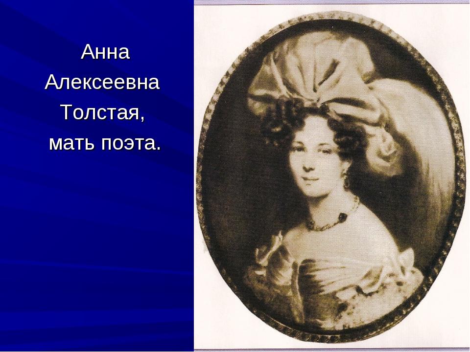 Анна Алексеевна Толстая, мать поэта.