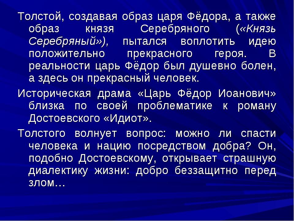 Толстой, создавая образ царя Фёдора, а также образ князя Серебряного («Князь...