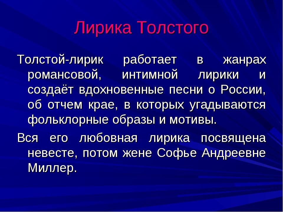 Лирика Толстого Толстой-лирик работает в жанрах романсовой, интимной лирики и...