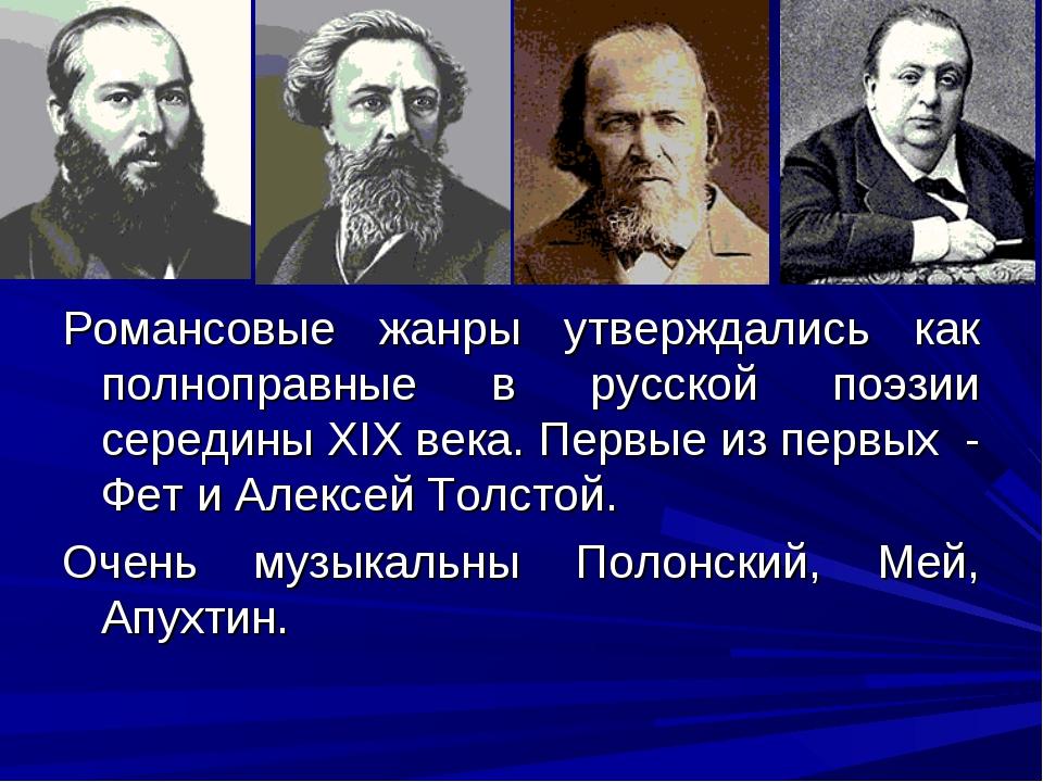 Романсовые жанры утверждались как полноправные в русской поэзии середины ХIХ...