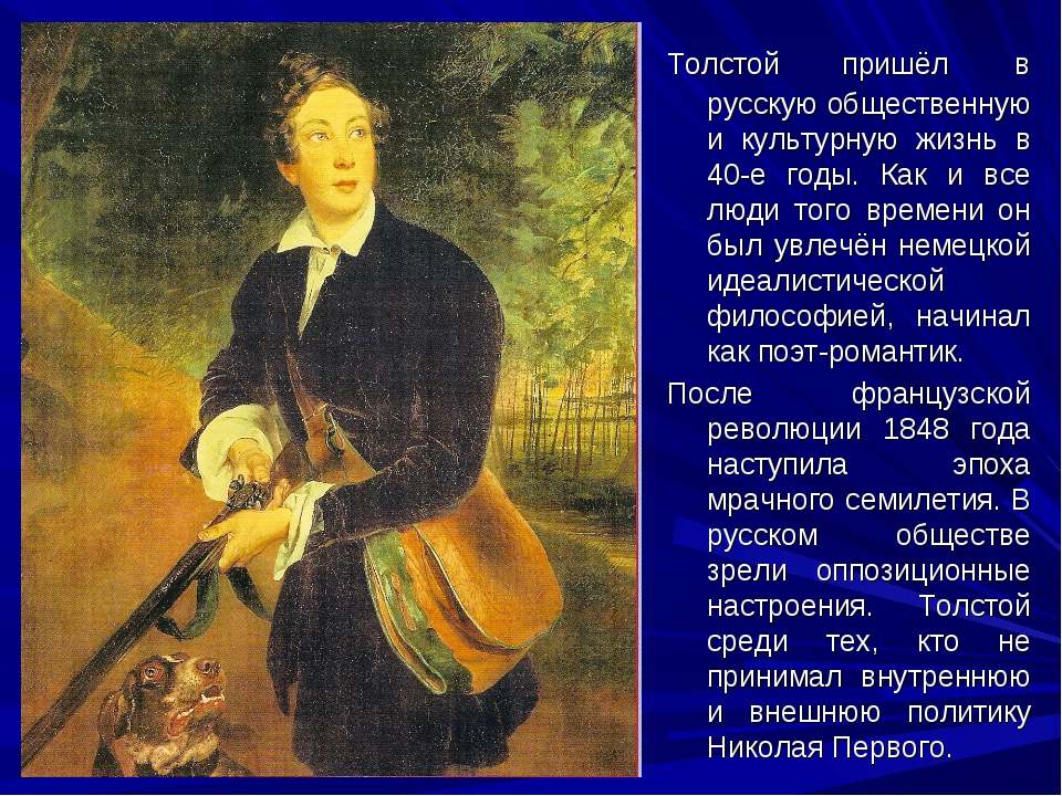 Толстой пришёл в русскую общественную и культурную жизнь в 40-е годы. Как и в...