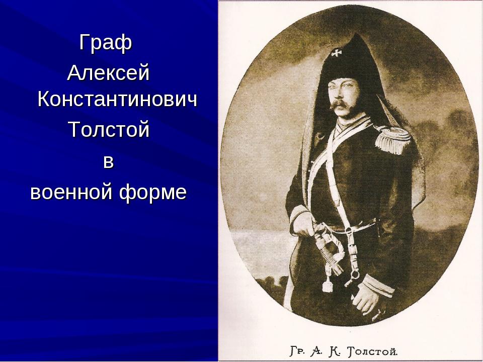 Граф Алексей Константинович Толстой в военной форме