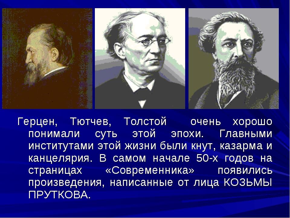 Герцен, Тютчев, Толстой очень хорошо понимали суть этой эпохи. Главными инсти...