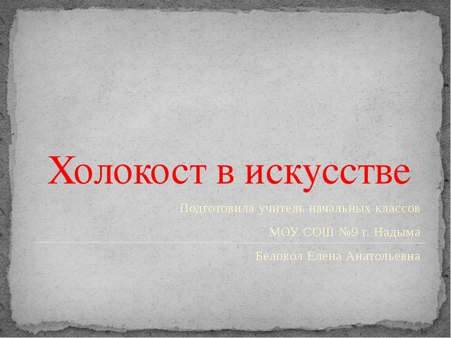 Холокост в искусстве Подготовила учитель начальных классов МОУ СОШ №9 г. Нады...