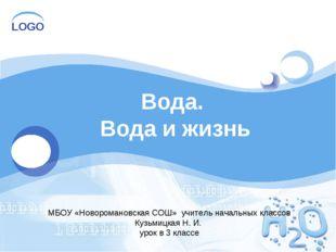 Вода. Вода и жизнь МБОУ «Новоромановская СОШ» учитель начальных классов Кузьм
