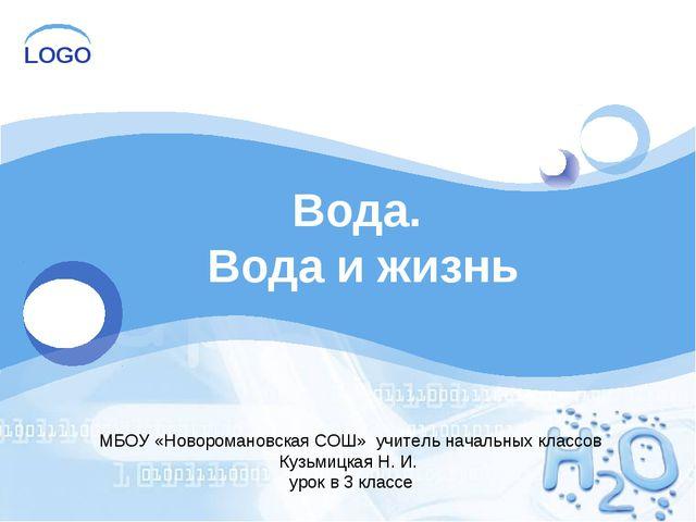 Вода. Вода и жизнь МБОУ «Новоромановская СОШ» учитель начальных классов Кузьм...