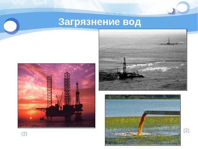 Загрязнение вод (2) (2) (2)
