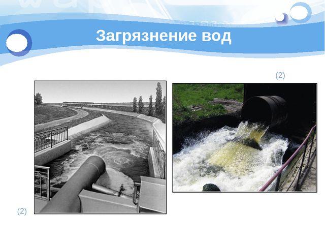Загрязнение вод (2) (2)