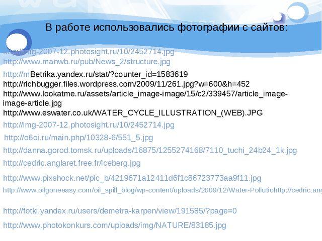 В работе использовались фотографии с сайтов: http://o6oi.ru/main.php/10328-6/...